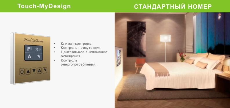 Zennio Hotels KNX-TRADE